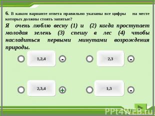 6. В каком варианте ответа правильно указаны все цифры на месте которых должны с