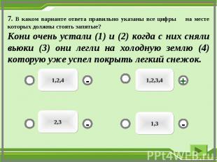 7. В каком варианте ответа правильно указаны все цифры на месте которых должны с