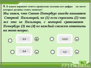 9. В каком варианте ответа правильно указаны все цифры на месте которых должны с