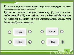 10. В каком варианте ответа правильно указаны все цифры на месте которых должны