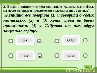 2. В каком варианте ответа правильно указаны все цифры, на месте которых в предл