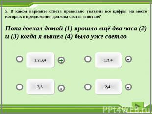5. В каком варианте ответа правильно указаны все цифры, на месте которых в предл