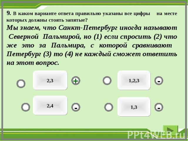 9. В каком варианте ответа правильно указаны все цифры на месте которых должны стоять запятые?Мы знаем, что Санкт-Петербург иногда называют Северной Пальмирой, но (1) если спросить (2) что же это за Пальмира, с которой сравнивают Петербург (3) то (4…