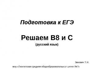 Подготовка к ЕГЭ Решаем В8 и С Зинович Т.Н.моу «Тюхтетская средняя общеобразоват