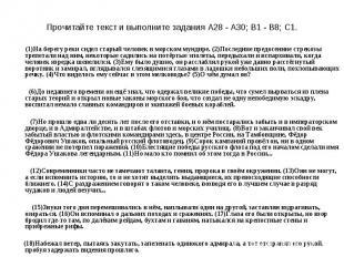 Прочитайте текст и выполните задания A28 - A30; B1 - B8; C1. (1)На берегу реки с