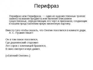 Перифраз Перифраз или Перифраза — один из художественных тропов: замена названия