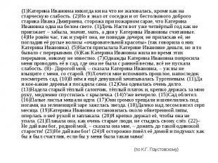 (1)Катерина Ивановна никогда ни на что не жаловалась, кроме как на старческую сл