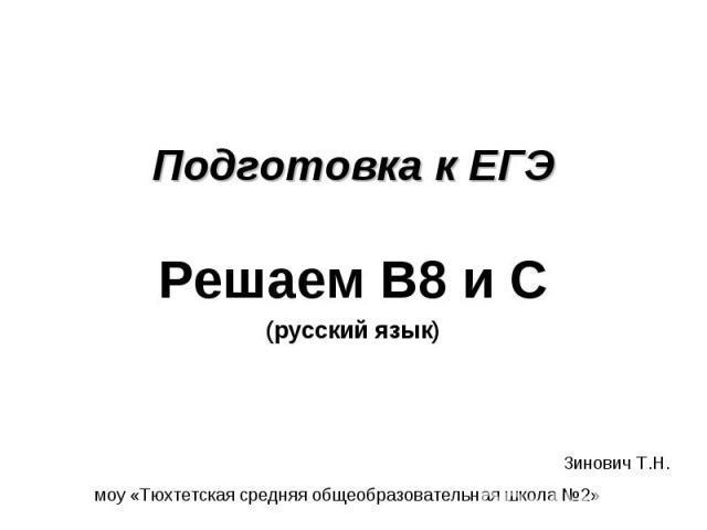 Подготовка к ЕГЭ Решаем В8 и С Зинович Т.Н.моу «Тюхтетская средняя общеобразовательная школа №2»