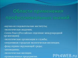 Области применения профессиональных знаний: -научно-исследовательские институты;