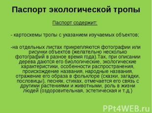 Паспорт экологической тропыПаспорт содержит:- картосхемы тропы с указанием изуча