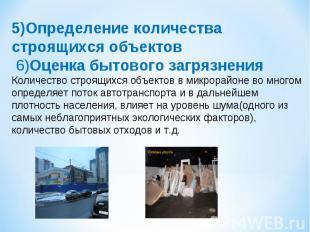5)Определение количества строящихся объектов6)Оценка бытового загрязненияКоличе