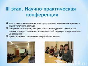 III этап. Научно-практическая конференцияисследовательские коллективы представля