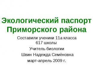 Экологический паспорт Приморского района Составили ученики 11а класса 617 школы