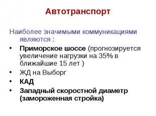 АвтотранспортНаиболее значимыми коммуникациями являются :Приморское шоссе (прогн