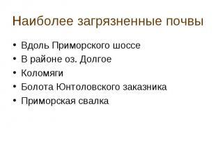 Наиболее загрязненные почвыВдоль Приморского шоссеВ районе оз. ДолгоеКоломягиБол