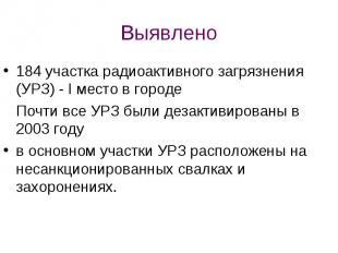 Выявлено184 участка радиоактивного загрязнения (УРЗ) - I место в городеПочти все
