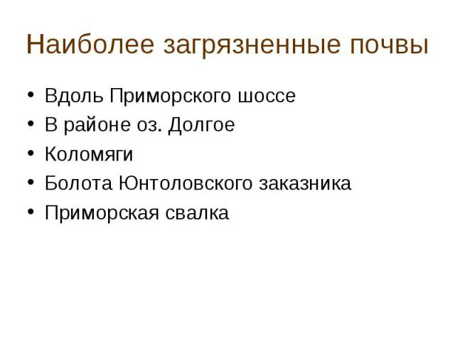 Наиболее загрязненные почвыВдоль Приморского шоссеВ районе оз. ДолгоеКоломягиБолота Юнтоловского заказникаПриморская свалка