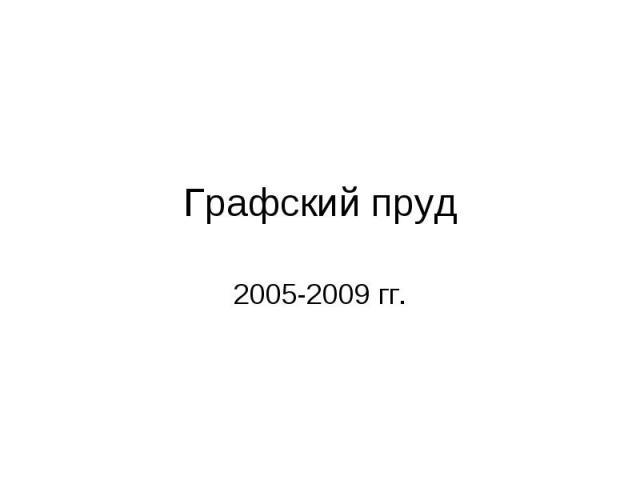 Графский пруд2005-2009 гг.