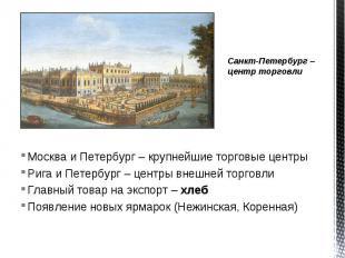 Санкт-Петербург – центр торговлиМосква и Петербург – крупнейшие торговые центрыР