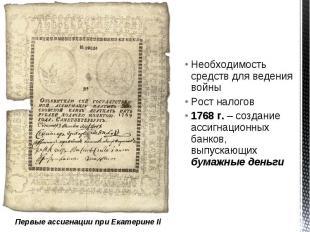 Необходимость средств для ведения войныРост налогов1768 г. – создание ассигнацио