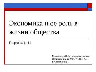 Экономика и ее роль в жизни общества Параграф 11Мельникова В.П. учитель истории