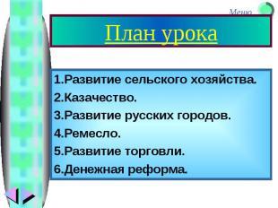 План урока1.Развитие сельского хозяйства.2.Казачество.3.Развитие русских городов