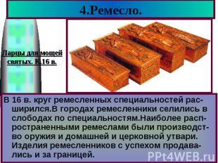 4.Ремесло.Ларцы для мощейсвятых. К.16 в.В 16 в. круг ремесленных специальностей
