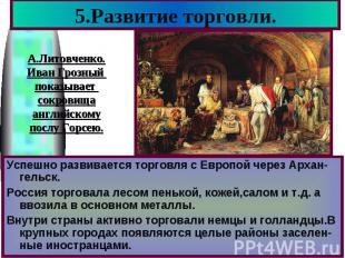 5.Развитие торговли.А.Литовченко.Иван Грозный показывает сокровищаанглийскомупос