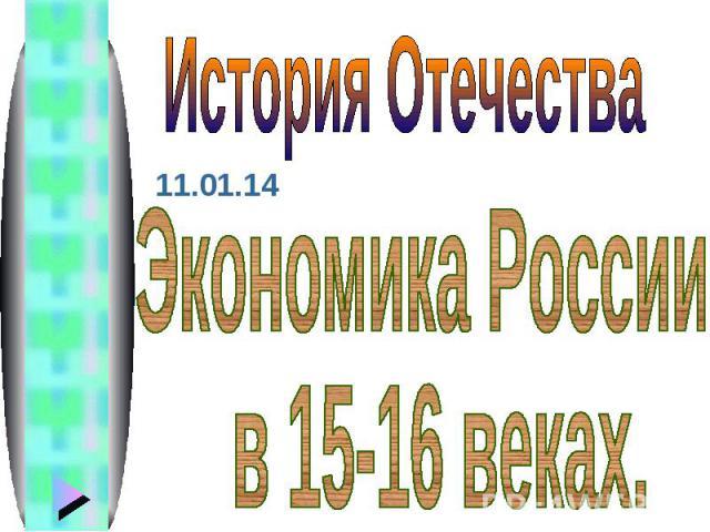 История ОтечестваЭкономика России в 15-16 веках.
