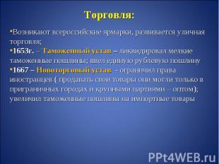 Торговля:Возникают всероссийские ярмарки, развивается уличная торговля;1653г. –