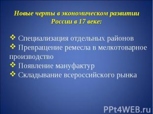 Новые черты в экономическом развитии России в 17 веке: Специализация отдельных р