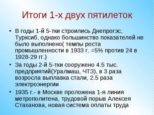 Итоги 1-х двух пятилетокВ годы 1-й 5-тки строились Днепрогэс, Турксиб, однако бо