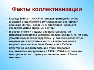 Факты коллективизацииК концу 1920-х гг. СССР оставался преимущественно аграрной
