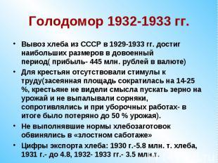Голодомор 1932-1933 гг.Вывоз хлеба из СССР в 1929-1933 гг. достиг наибольших раз