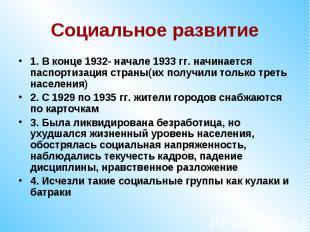 Социальное развитие1. В конце 1932- начале 1933 гг. начинается паспортизация стр