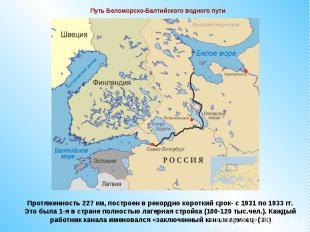Путь Беломорско-Балтийского водного путиПротяженность 227 км, построен в рекордн