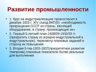Развитие промышленности1. Курс на индустриализацию провозгласил в декабре 1925 г