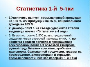 Статистика 1-й 5-тки1.Увеличить выпуск промышленной продукции на 180 %, с/х прод