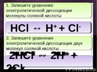 1. Запишите уравнение электролитической диссоциации молекулы соляной кислоты2. З