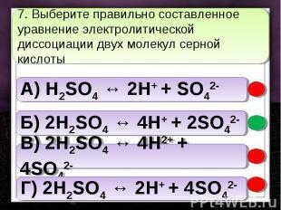 7. Выберите правильно составленное уравнение электролитической диссоциации двух