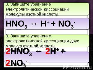 3. Запишите уравнение электролитической диссоциации молекулы азотной кислоты 3.