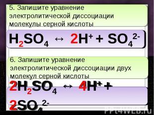5. Запишите уравнение электролитической диссоциации молекулы серной кислоты 6. З