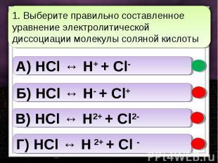 1. Выберите правильно составленное уравнение электролитической диссоциации молек
