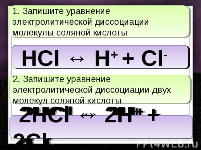 1. Запишите уравнение электролитической диссоциации молекулы соляной кислоты2. Запишите уравнение электролитической диссоциации двух молекул соляной кислоты
