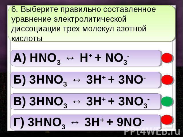 6. Выберите правильно составленное уравнение электролитической диссоциации трех молекул азотной кислоты