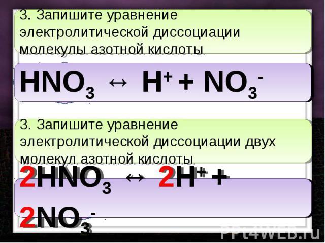 3. Запишите уравнение электролитической диссоциации молекулы азотной кислоты 3. Запишите уравнение электролитической диссоциации двух молекул азотной кислоты