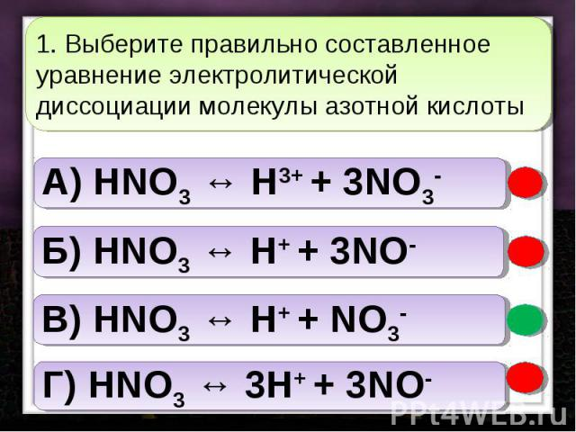 1. Выберите правильно составленное уравнение электролитической диссоциации молекулы азотной кислоты