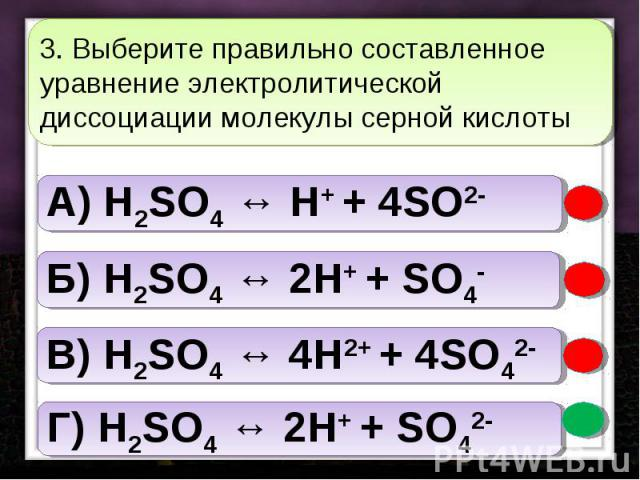 3. Выберите правильно составленное уравнение электролитической диссоциации молекулы серной кислоты