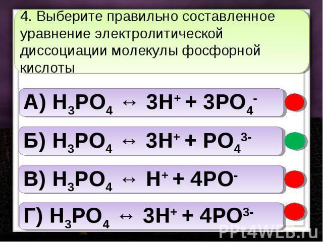 4. Выберите правильно составленное уравнение электролитической диссоциации молекулы фосфорной кислоты