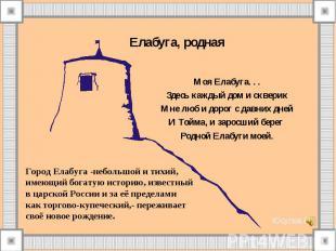 Елабуга, родная Город Елабуга -небольшой и тихий, имеющий богатую историю, извес